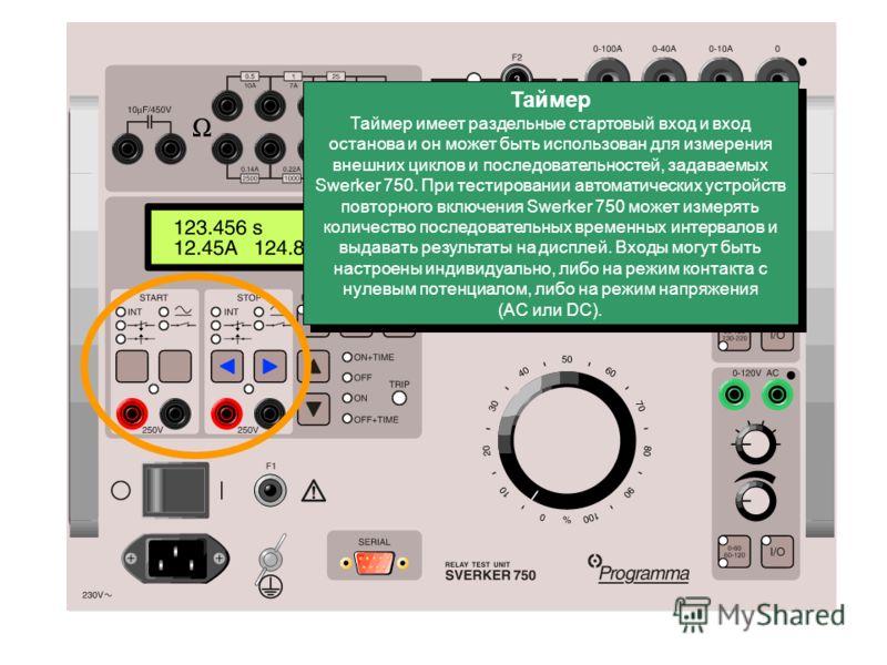 Таймер Таймер имеет раздельные стартовый вход и вход останова и он может быть использован для измерения внешних циклов и последовательностей, задаваемых Swerker 750. При тестировании автоматических устройств повторного включения Swerker 750 может изм