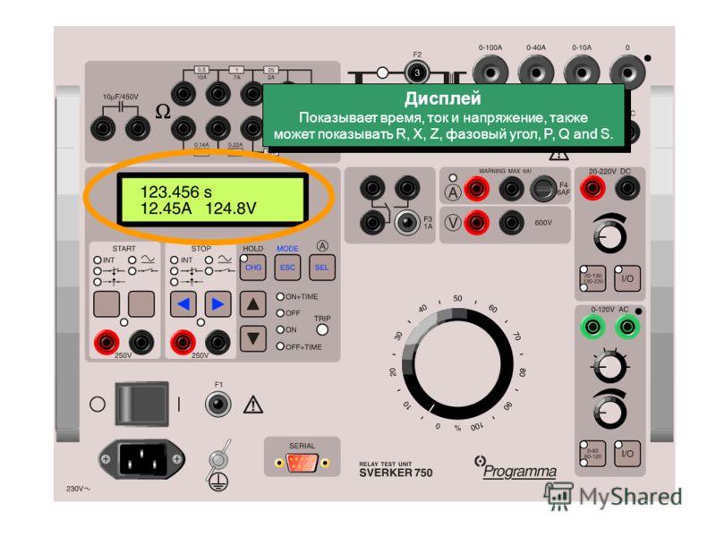 Дисплей Показывает время, ток и напряжение, также может показывать R, X, Z, фазовый угол, P, Q and S. Дисплей Показывает время, ток и напряжение, также может показывать R, X, Z, фазовый угол, P, Q and S.