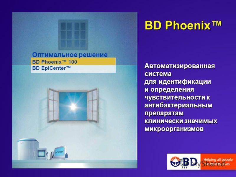 Оптимальное решение BD Phoenix 100 BD EpiCenter BD Phoenix Автоматизированнаясистема для идентификации и определения чувствительности к антибактериальнымпрепаратам клинически значимых микроорганизмов