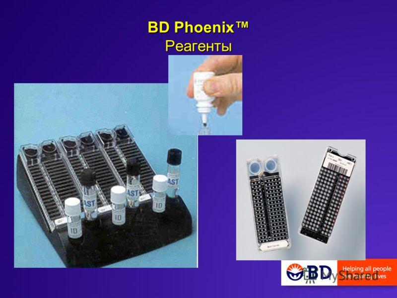 BD Phoenix Реагенты
