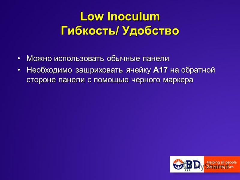 Low Inoculum Гибкость/ Удобство Можно использовать обычные панелиМожно использовать обычные панели Необходимо зашриховать ячейку A17 на обратной стороне панели с помощью черного маркераНеобходимо зашриховать ячейку A17 на обратной стороне панели с по