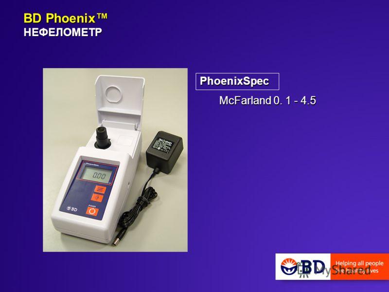 PhoenixSpec McFarland 0. 1 - 4.5 BD Phoenix НЕФЕЛОМЕТР