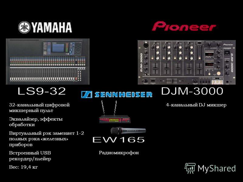 Радиомикрофон 32-канальный цифровой микшерный пульт Эквалайзер, эффекты обработки Виртуальный рэк заменяет 1-2 полных рэка «железных» приборов Встроенный USB рекордер/плейер Вес: 19,4 кг 4-канальный DJ микшер