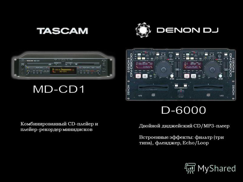 Комбинированный CD-плейер и плейер-рекордер минидисков Двойной диджейский CD/MP3-плеер Встроенные эффекты: фильтр (три типа), фленджер, Echo/Loop