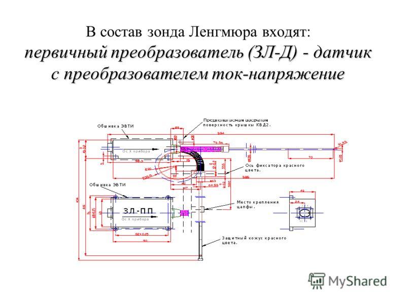 первичный преобразователь (ЗЛ-Д) - датчик с преобразователем ток-напряжение В состав зонда Ленгмюра входят: первичный преобразователь (ЗЛ-Д) - датчик с преобразователем ток-напряжение