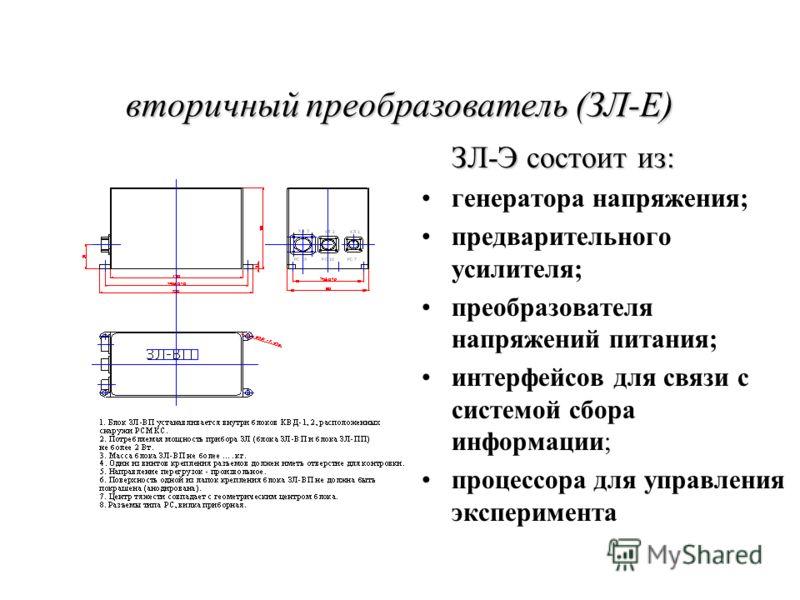 вторичный преобразователь (ЗЛ-Е) ЗЛ-Э состоит из: ЗЛ-Э состоит из: генератора напряжения; предварительного усилителя; преобразователя напряжений питания; интерфейсов для связи с системой сбора информации; процессора для управления эксперимента