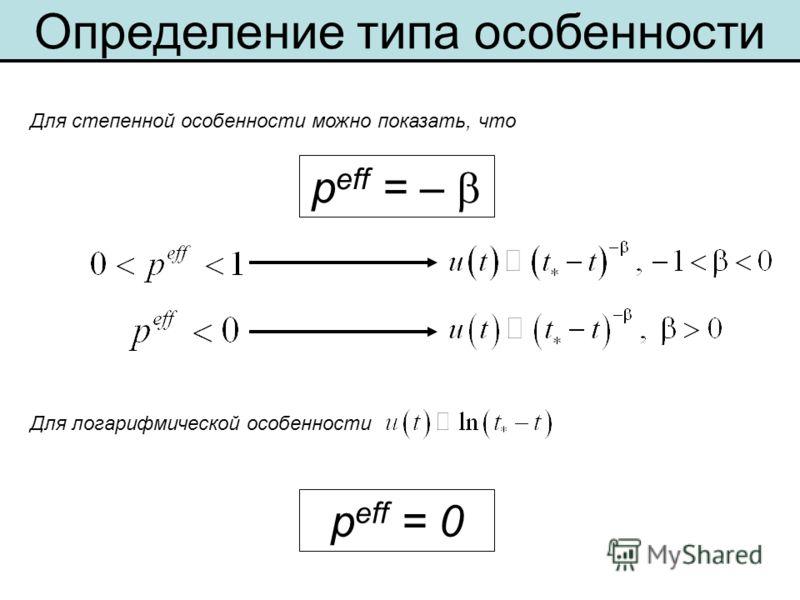Определение типа особенности p eff = – Для степенной особенности можно показать, что Для логарифмической особенности p eff = 0