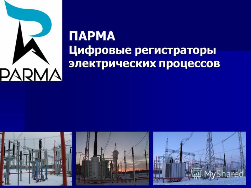 Цифровые регистраторы электрических процессов ПАРМА Цифровые регистраторы электрических процессов