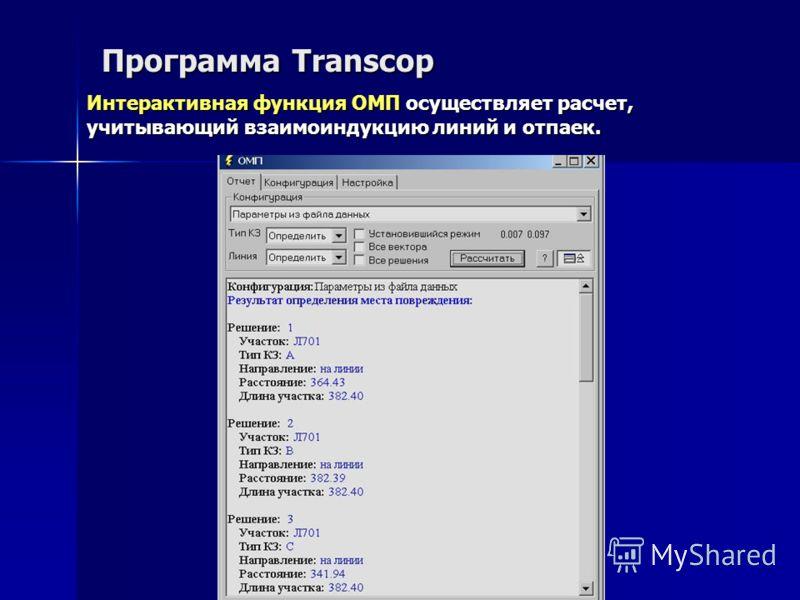 Программа Transcop Интерактивная функция ОМП осуществляет расчет, учитывающий взаимоиндукцию линий и отпаек.