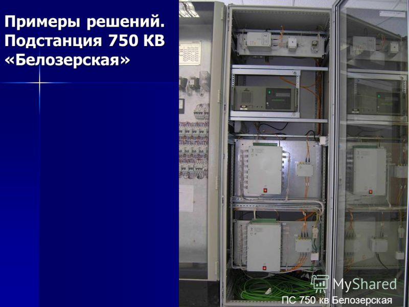 Примеры решений. Подстанция 750 КВ «Белозерская» ПС 750 кв Белозерская