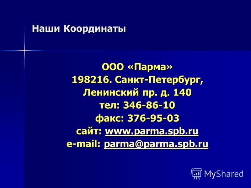 Наши Координаты ООО «Парма» 198216. Санкт-Петербург, Ленинский пр. д. 140 тел: 346-86-10 факс: 376-95-03 сайт: www.parma.spb.ru www.parma.spb.ru e-mail: parma@parma.spb.ru parma@parma.spb.ru
