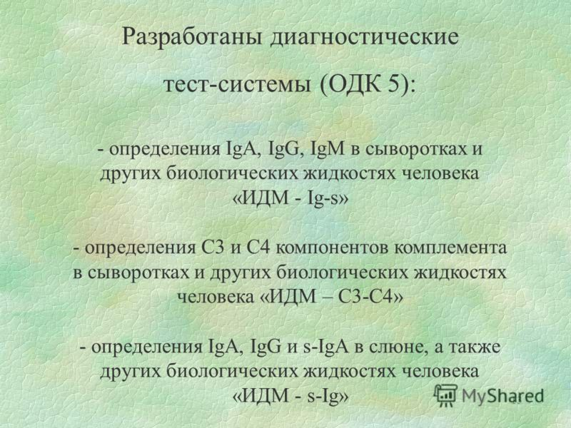 13 Разработаны диагностические тест-системы (ОДК 5): - определения IgA, IgG, IgM в сыворотках и других биологических жидкостях человека «ИДМ - Ig-s» - определения С3 и С4 компонентов комплемента в сыворотках и других биологических жидкостях человека