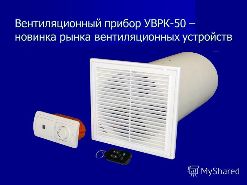 Вентиляционный прибор УВРК-50 – новинка рынка вентиляционных устройств