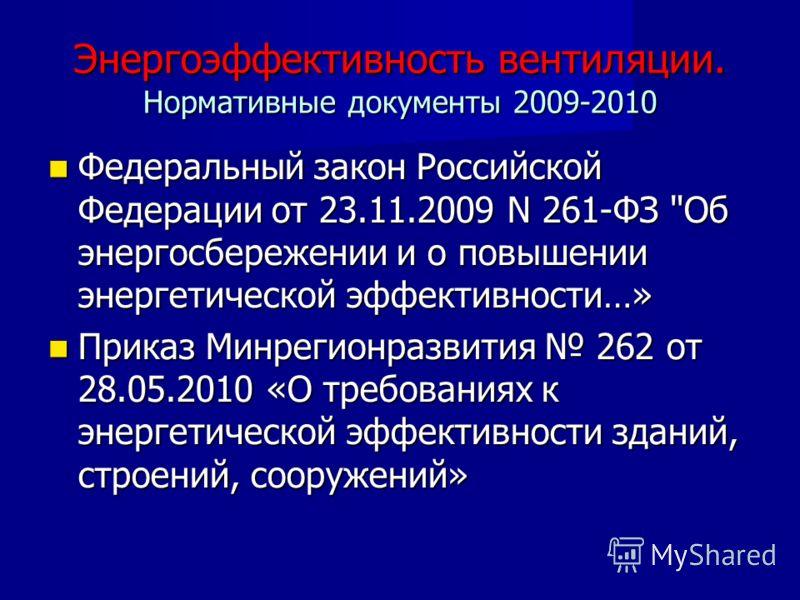 Энергоэффективность вентиляции. Нормативные документы 2009-2010 Федеральный закон Российской Федерации от 23.11.2009 N 261-ФЗ