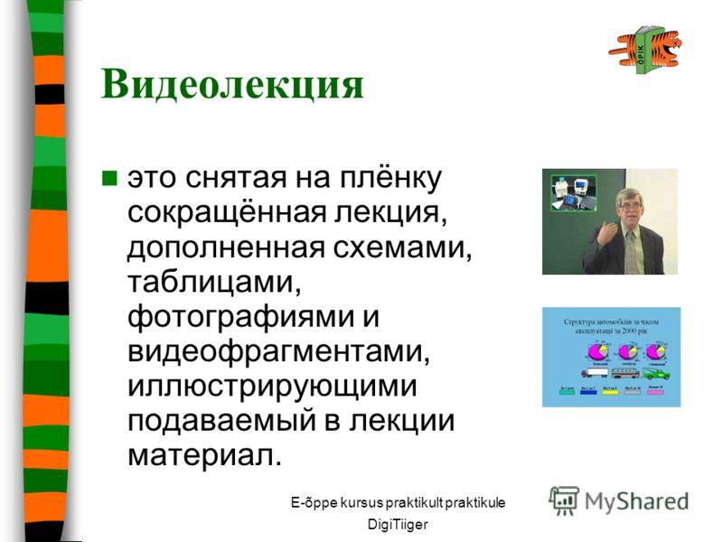 E-õppe kursus praktikult praktikule DigiTiiger Видеолекция это снятая на плёнку сокращённая лекция, дополненная схемами, таблицами, фотографиями и видеофрагментами, иллюстрирующими подаваемый в лекции материал.