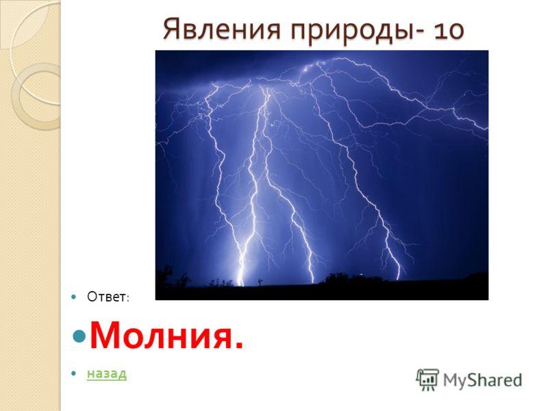 Явления природы - 10 Явления природы - 10 Ответ : Молния. назад