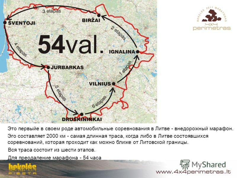 Это первыйе в своем роде автомобильные соревнования в Литве - внедорожный марафон. Эго составляет 2000 км - самая длинная траса, когда либо в Литве состоявшихся соревнований, которая проходит как можно ближе от Литовской границы. Вся траса состоит из
