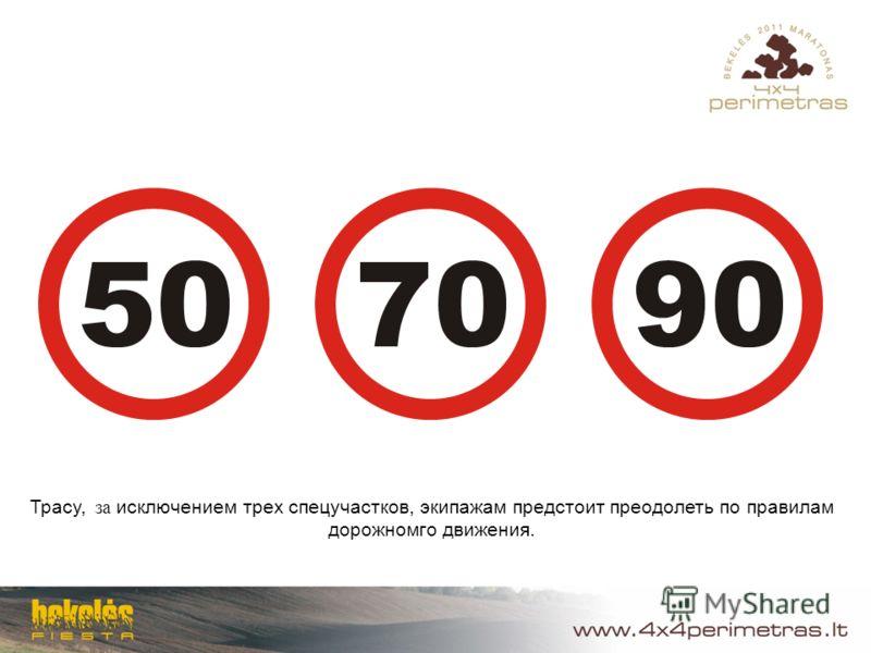 Трасу, за исключением трех спецучастков, экипажам предстоит преодолеть по правилам дорожномго движения.