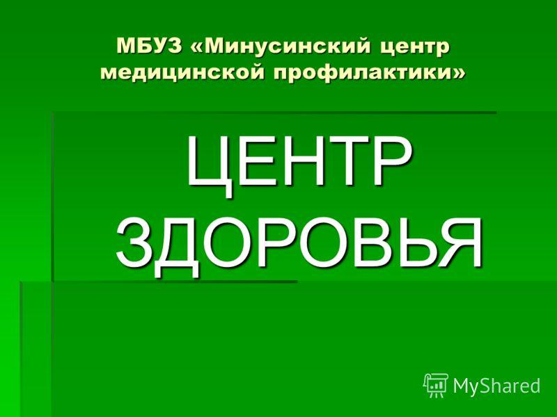 МБУЗ «Минусинский центр медицинской профилактики» ЦЕНТР ЗДОРОВЬЯ