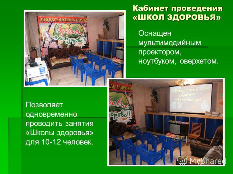 Кабинет проведения «ШКОЛ ЗДОРОВЬЯ» Оснащен мультимедийным проектором, ноутбуком, оверхетом. Позволяет одновременно проводить занятия «Школы здоровья» для 10-12 человек.