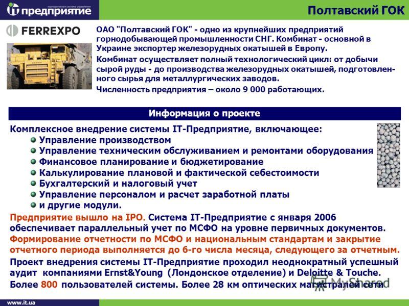 Полтавский ГОК Информация о проекте ОАО