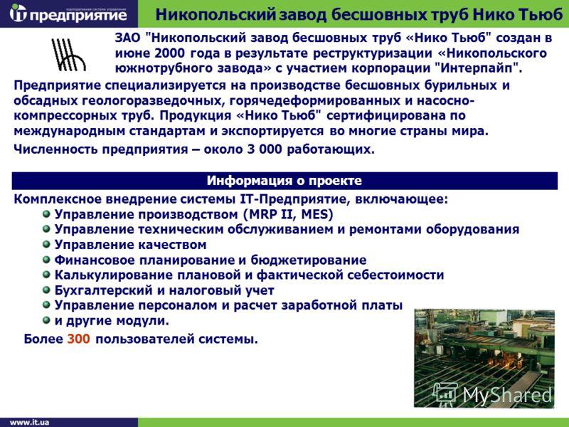 Никопольский завод бесшовных труб Нико Тьюб Информация о проекте ЗАО