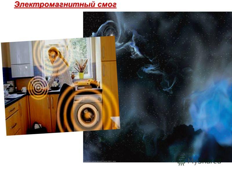 Электромагнитный смог