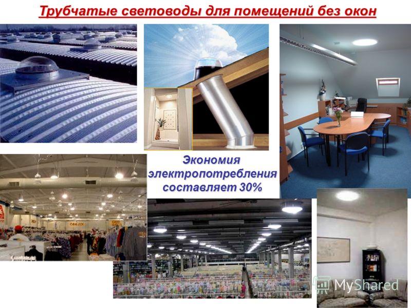 Трубчатые световоды для помещений без окон Экономияэлектропотребления составляет 30%