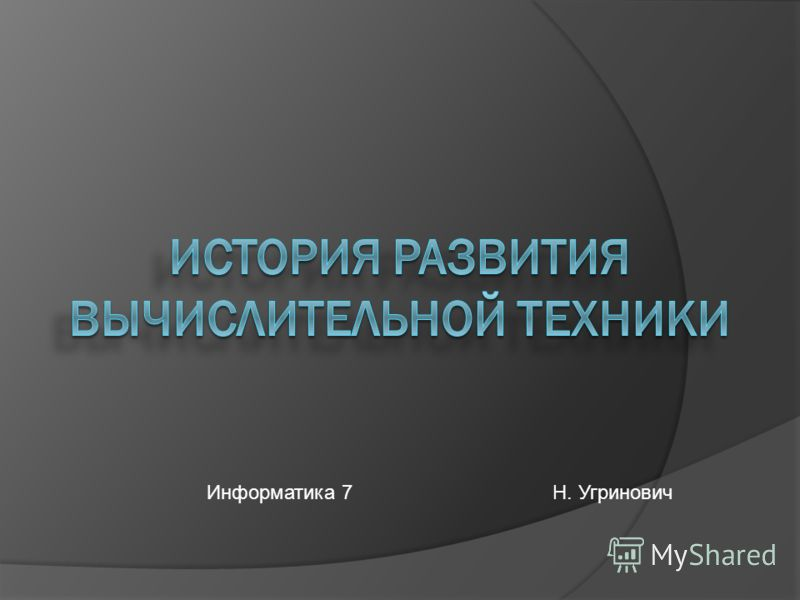 Информатика 7 Н. Угринович