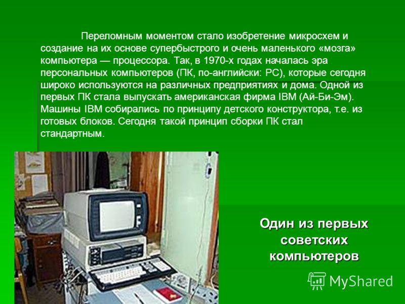 Первый компьютер. Первые компьютеры появились в начале 20 века. Это были огромные машины, весом в несколько тонн и общими размерами с футбольное поле. С развитием компьютерной техники размеры машин становились все меньше, а их «способности» все больш