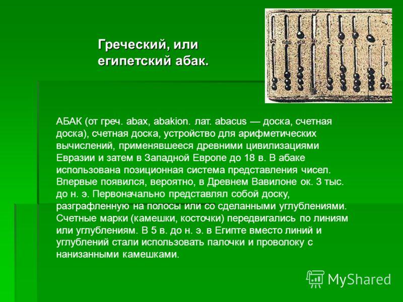 Древнейший метод счета предметов заключается в сопоставлении предметов некоторой группы (например, животных) с предметами другой группы, играющей роль счетного эталона (у большинства это пальцы)