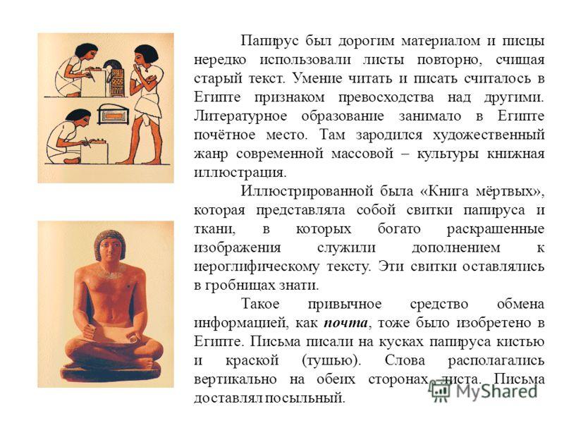 Папирус был дорогим материалом и писцы нередко использовали листы повторно, счищая старый текст. Умение читать и писать считалось в Египте признаком превосходства над другими. Литературное образование занимало в Египте почётное место. Там зародился х