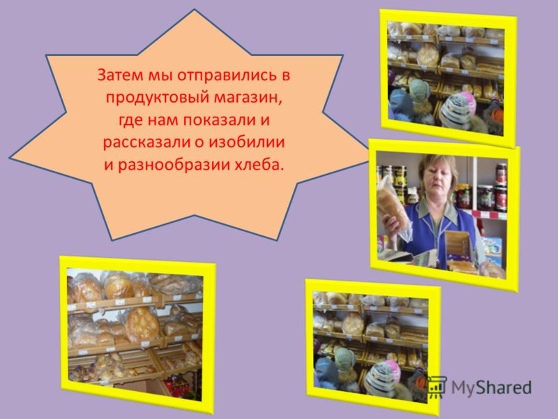 Затем мы отправились в продуктовый магазин, где нам показали и рассказали о изобилии и разнообразии хлеба.
