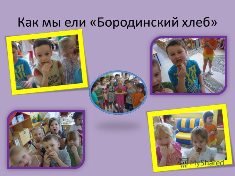 Как мы ели «Бородинский хлеб»