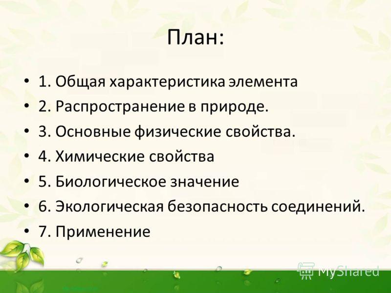 Фосфор Выполнила студенка 1 курса Группы 2141 Ломакова Наталья