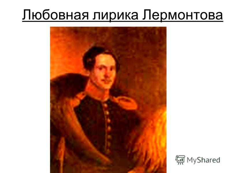 Любовная лирика Лермонтова