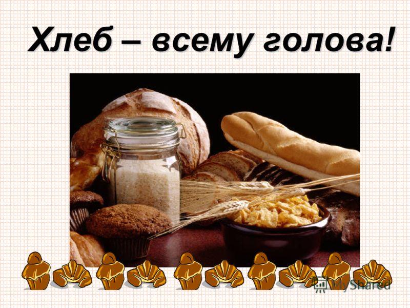 фото хлеб-всему голова