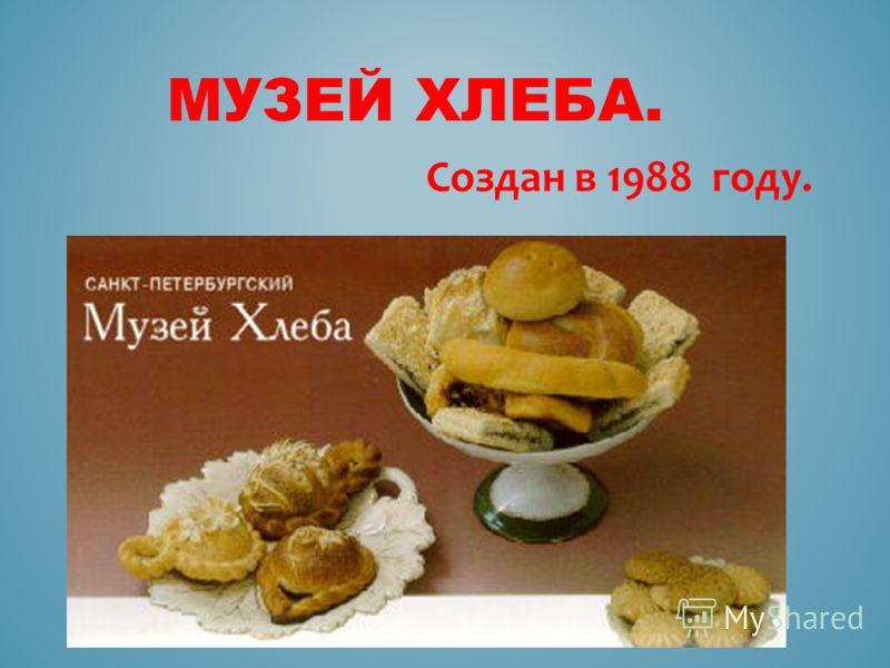 МУЗЕЙ ХЛЕБА. Создан в 1988 году.