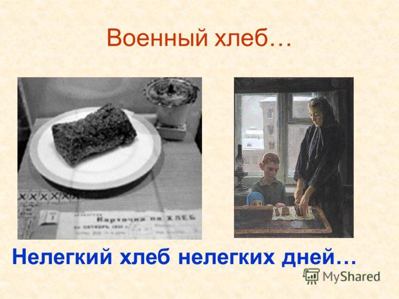 Военный хлеб… Нелегкий хлеб нелегких дней…