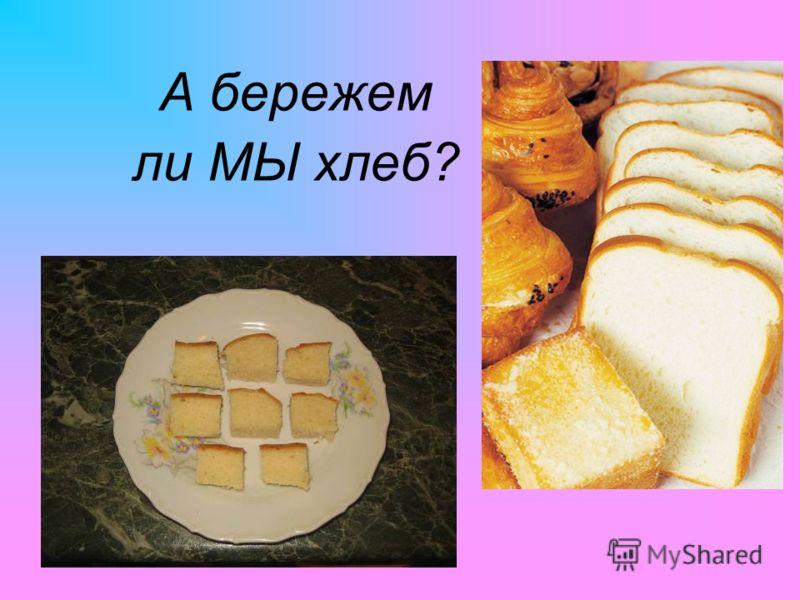 А бережем ли МЫ хлеб?
