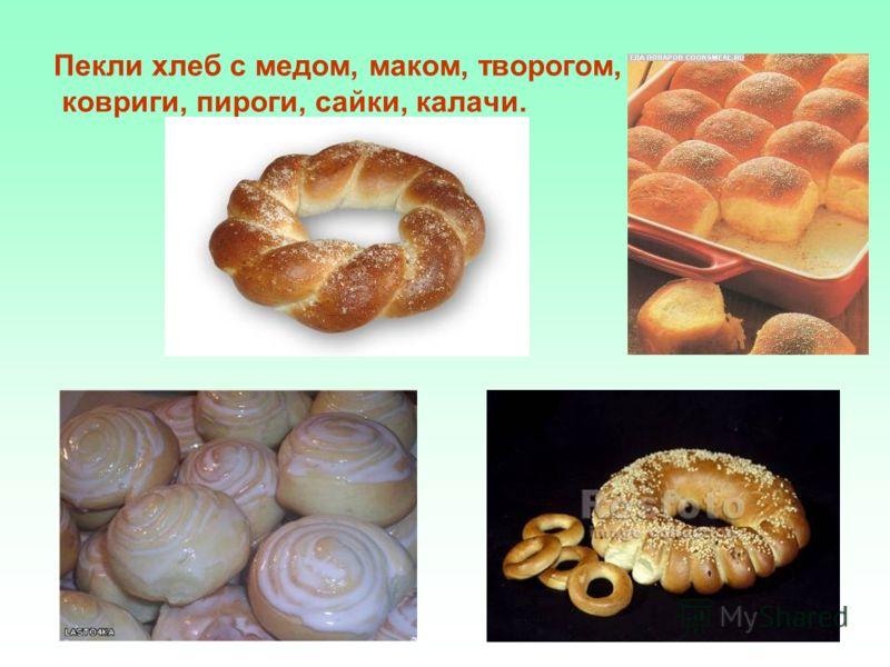 Пекли хлеб с медом, маком, творогом, ковриги, пироги, сайки, калачи.