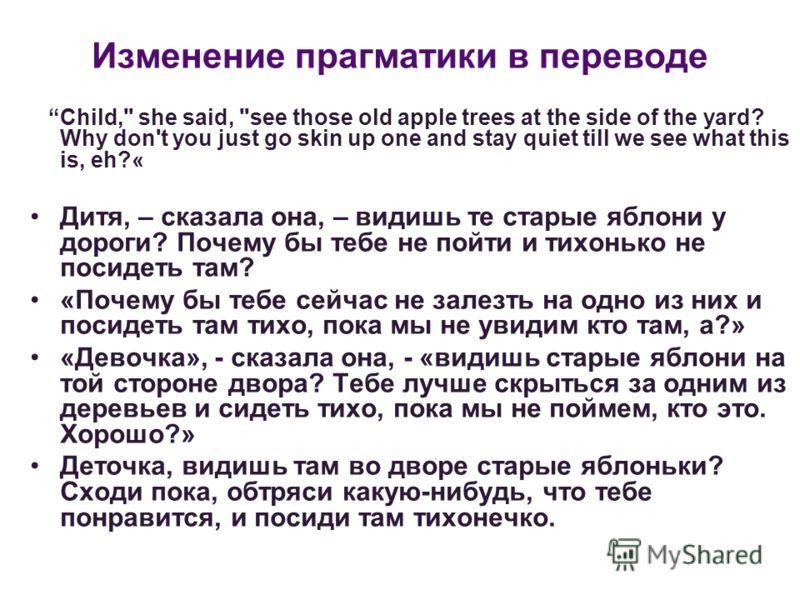 Изменение прагматики в переводе Child,