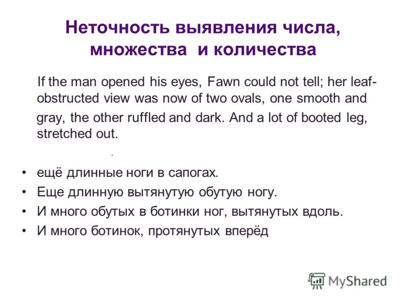 Неточность выявления числа, множества и количества If the man opened his eyes, Fawn could not tell; her leaf- obstructed view was now of two ovals, one smooth and gray, the other ruffled and dark. And a lot of booted leg, stretched out. ещё длинные н