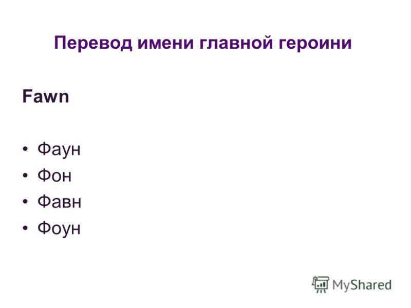Перевод имени главной героини Fawn Фаун Фон Фавн Фоун