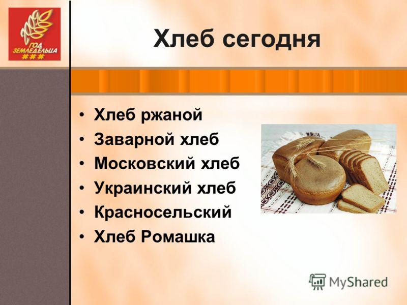Хлеб сегодня Хлеб ржаной Заварной хлеб Московский хлеб Украинский хлеб Красносельский Хлеб Ромашка