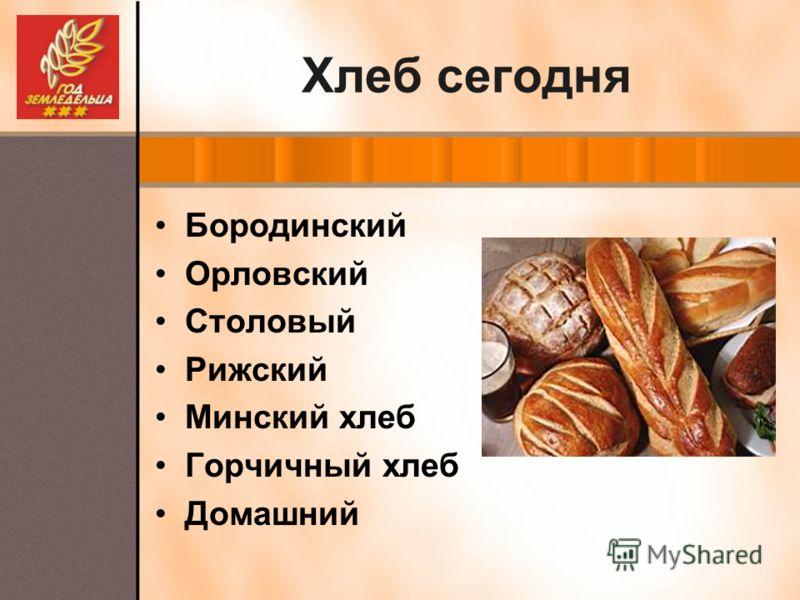 Хлеб сегодня Бородинский Орловский Столовый Рижский Минский хлеб Горчичный хлеб Домашний