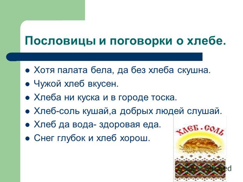 тема здоровая еда