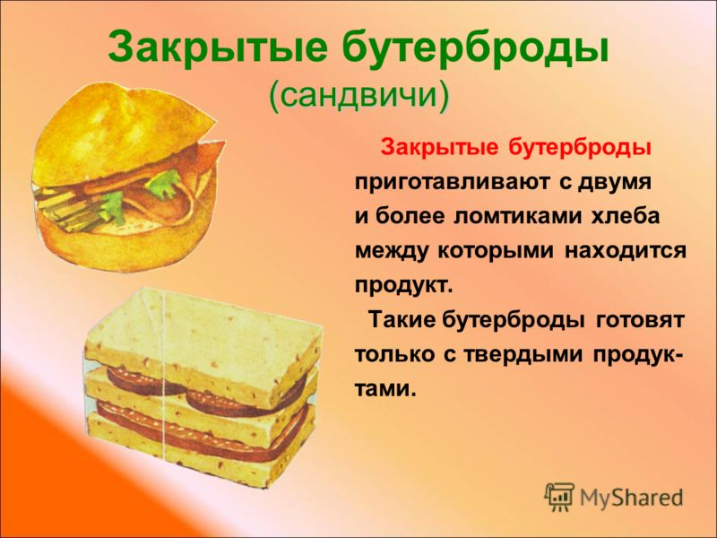 (сандвичи) Закрытые бутерброды (сандвичи) Закрытые бутерброды приготавливают с двумя и более ломтиками хлеба между которыми находится продукт. Такие бутерброды готовят только с твердыми продук- тами.