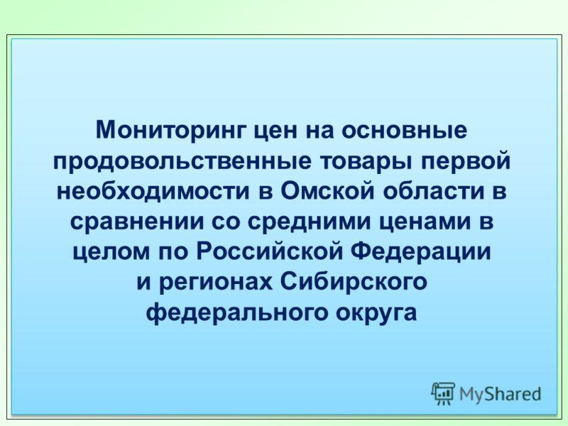 Мониторинг цен на основные продовольственные товары первой необходимости в Омской области в сравнении со средними ценами в целом по Российской Федерации и регионах Сибирского федерального округа