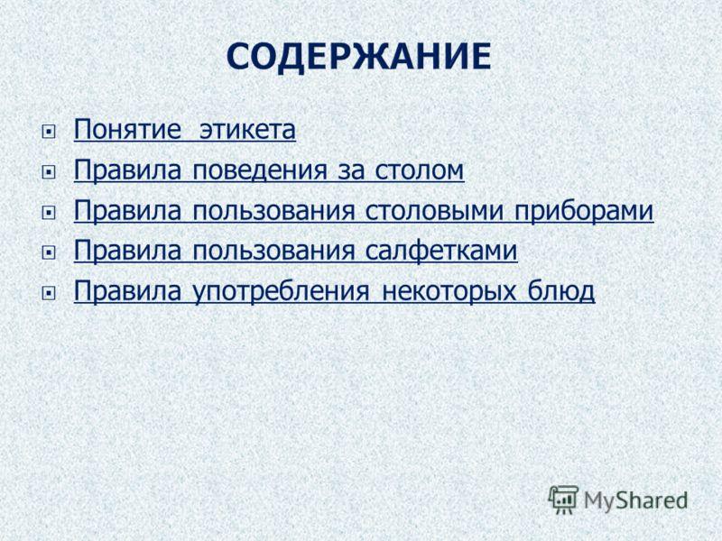 Понятие этикета Правила поведения за столом Правила пользования столовыми приборами Правила пользования салфетками Правила употребления некоторых блюд